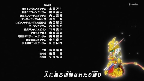 SDガンダムワールドヒーローズ 第8話 感想 ネタバレ