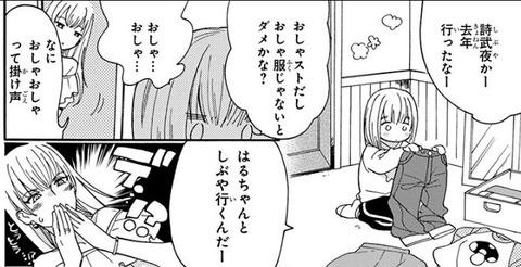 ゆらゆらQ 1巻 感想 39