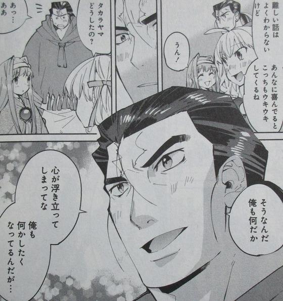 異世界ちゃんこ 4巻 感想 00046