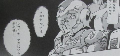 機動戦士ガンダムF91 プリクエル 1巻 感想 ネタバレ 46