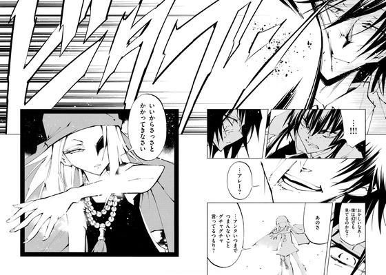 シャーマンキング ザ・スーパースター 4巻 感想 00021