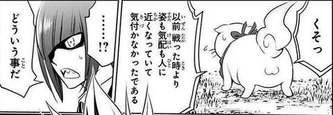 あやかしトライアングル 3巻 感想 ネタバレ 08