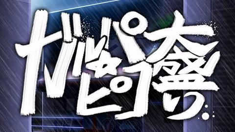 BanG Dream!ガルパピコ大盛 第7話 感想 00100