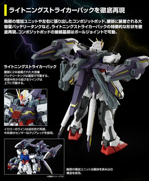 20210325_mg_lightning_strikegundam_rm_03