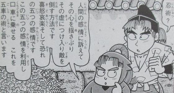 落第忍者乱太郎 65巻 感想【最終回】00022