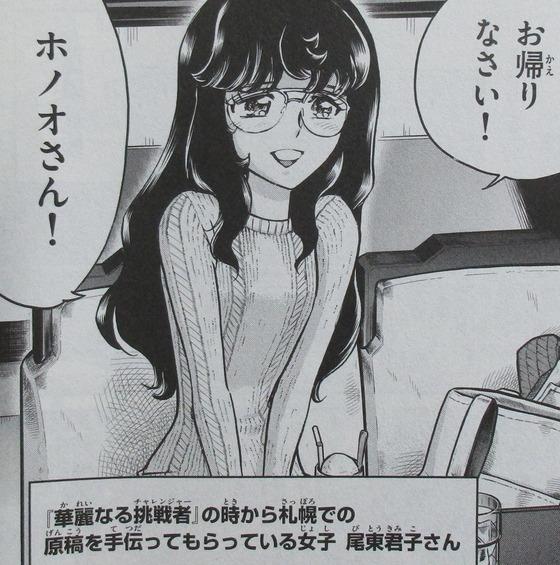 アオイホノオ 22巻 感想 00009