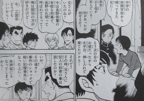 名探偵コナン 警察学校編 下巻 最終回 感想 29