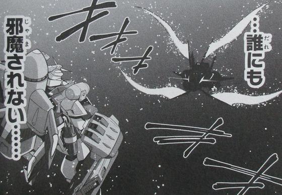 機動戦士ガンダムF90FF 1巻 感想 00076