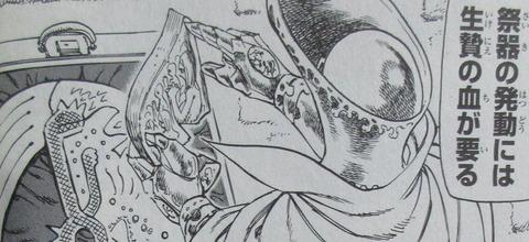 黙示録の四騎士 3巻 感想 16