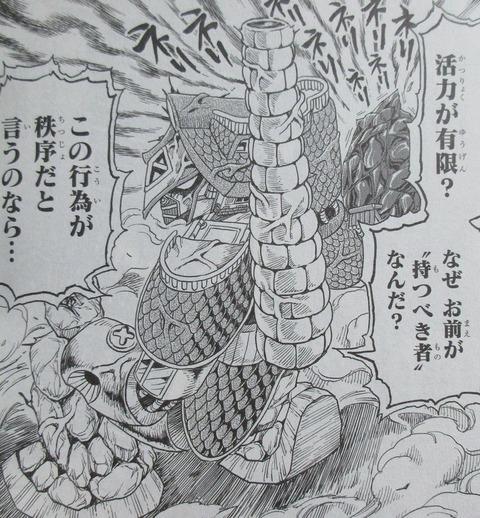 BUILD KING 3巻 最終回 感想 32