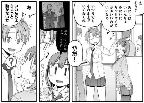 月曜日のたわわ 2巻 感想 01