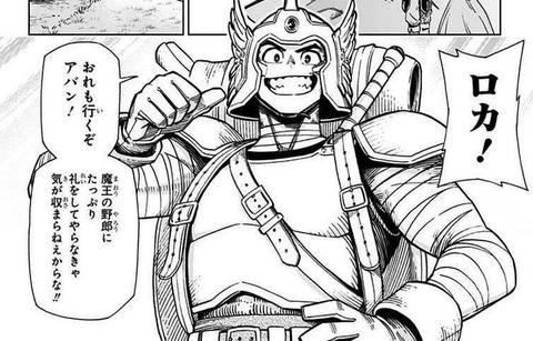 ダイの大冒険 勇者アバンと獄炎の魔王 1巻 感想 14