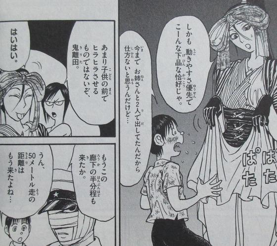 双亡亭壊すべし 17巻 感想 00069