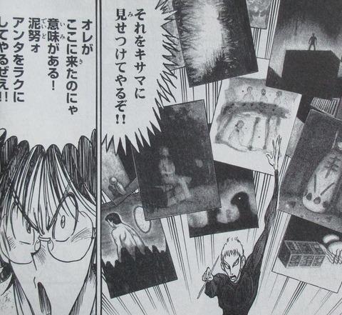 双亡亭壊すべし 25巻 最終回 感想 023