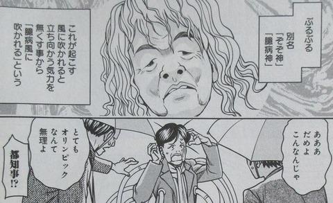 妖怪の飼育員さん 8巻 感想 00023