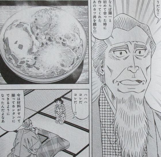 ミスター味っ子 幕末編 4巻 最終回 感想 00077