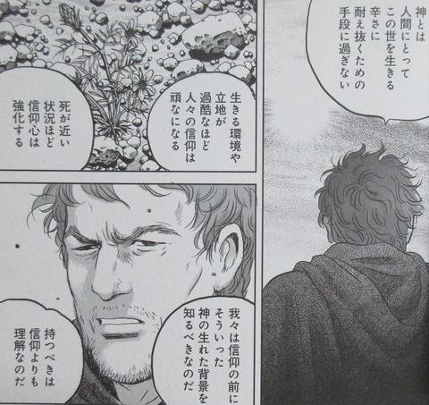 プリニウス 10巻 感想 00059