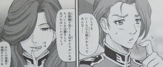 機動戦士ガンダムNT 3巻 感想 00051