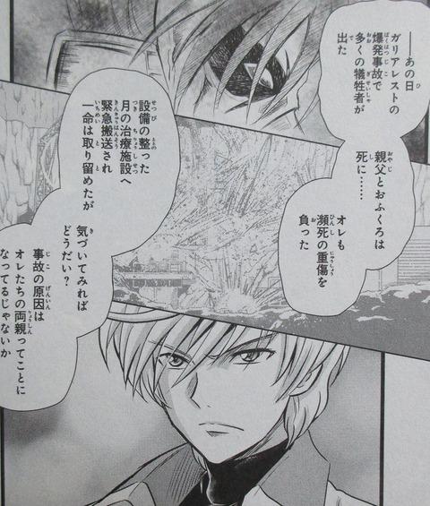 G-UNIT オペレーション・ガリアレスト 2巻 感想 00057