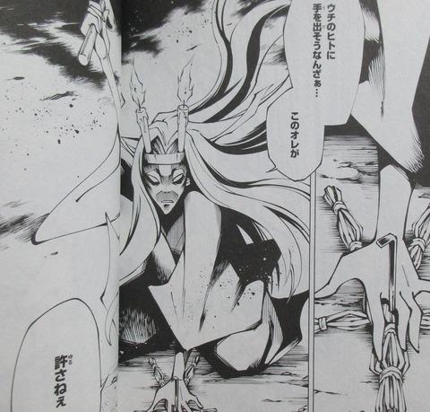 シャーマンキング マルコス 1巻 感想 00070