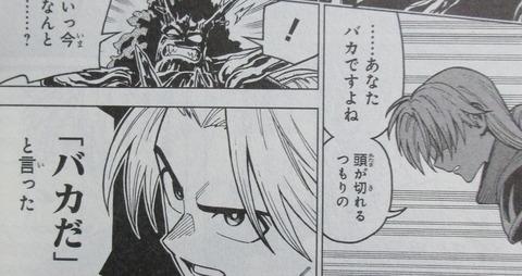 ダイの大冒険 勇者アバンと獄炎の魔王 1巻 感想 59