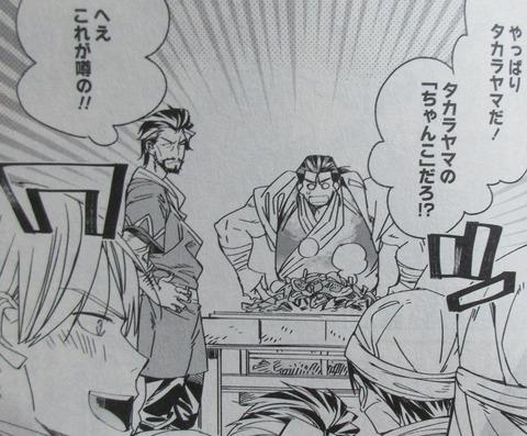 異世界ちゃんこ 6巻 感想 50