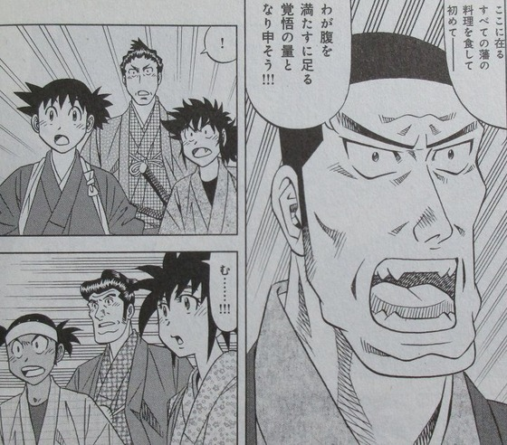ミスター味っ子 幕末編 4巻 最終回 感想 00073