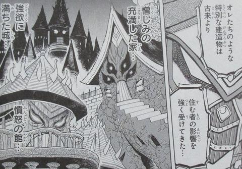 BUILD KING 3巻 最終回 感想 16