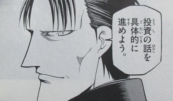 銀の匙 15巻 感想【最終回】00062