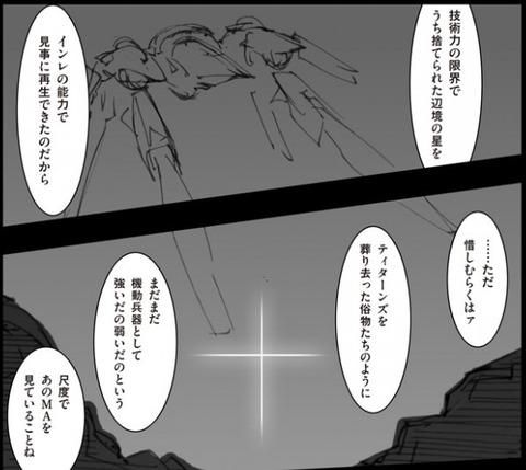 A.O.Z RE-BOOT ガンダム・インレ 6巻 感想 17