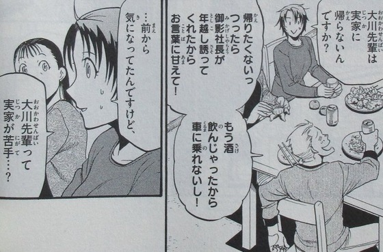 銀の匙 15巻 感想【最終回】00039