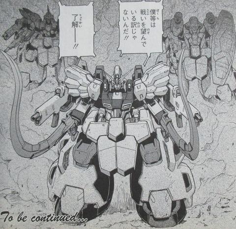 ガンダムサンドロックEW(アーマディロ装備) (4)