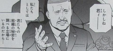 機動戦士ガンダム 閃光のハサウェイ 1巻 感想 ネタバレ 52