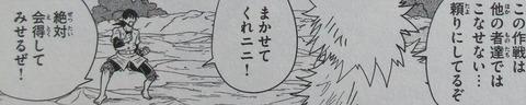 マテリアル・パズル 神無き世界の魔法使い 6巻 感想 40