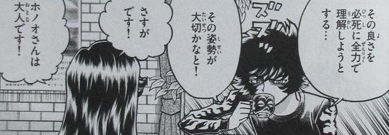 アオイホノオ 22巻 感想 00025