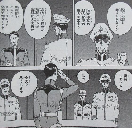 ガンダム MS戦記REBOOT 3巻 感想 最終回 00023