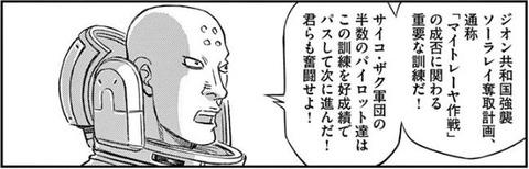 機動戦士ガンダム サンダーボルト 17巻 感想 13