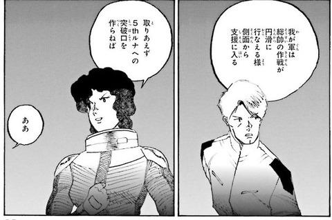 ガンダム 新ジオンの再興 レムナント・ワン 1巻 感想 06
