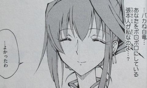 シャーマンキング レッドクリムゾン 2巻 感想 00038