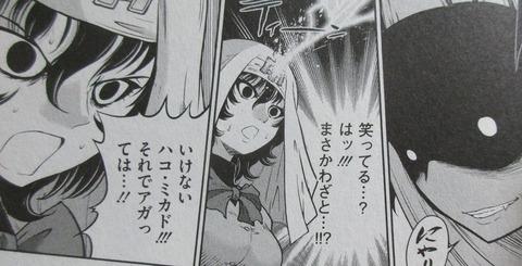 ムダヅモ無き改革 プリンセスオブジパング 9巻 感想 27