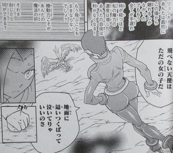 マテリアル・パズル 神無き世界の魔法使い 5巻 感想 00047
