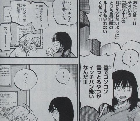 よふかしのうた 7巻 感想 09