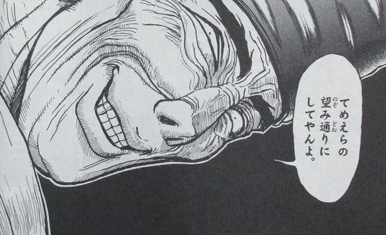 双亡亭壊すべし 16巻 感想 00034