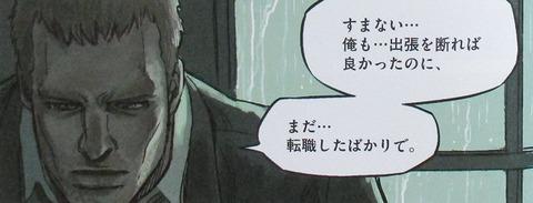 ガンダム サンダーボルト外伝 4巻 感想 00073