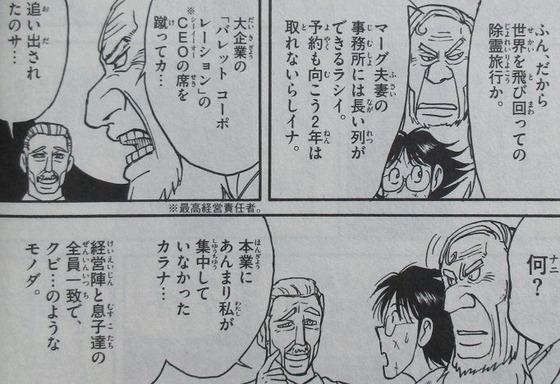 双亡亭壊すべし 16巻 感想 00024