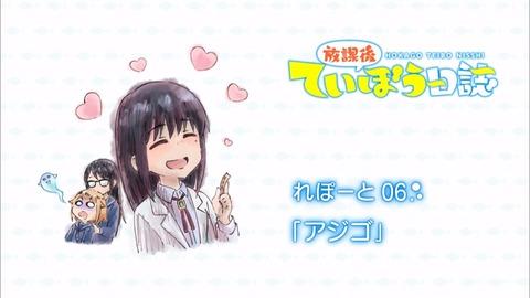 放課後ていぼう日誌 第6話 感想 00464