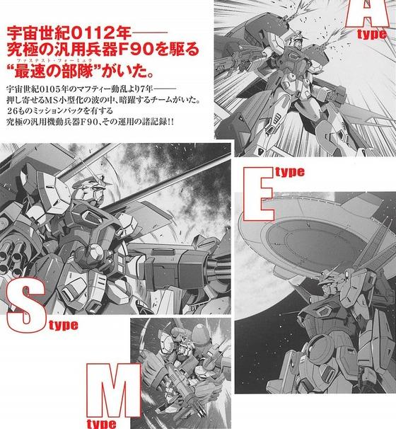 機動戦士ガンダムF90FF 1巻 感想 00091