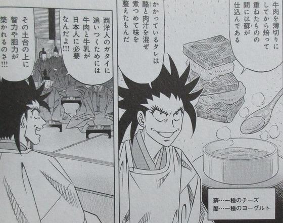 ミスター味っ子 幕末編 4巻 最終回 感想 00045