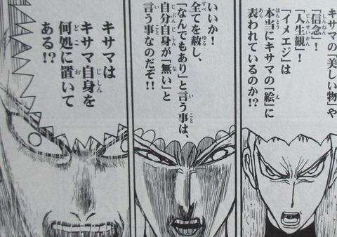双亡亭壊すべし 25巻 最終回 感想 051