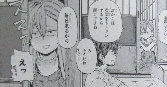 ヨシノズイカラ 3巻 最終回 感想 00037